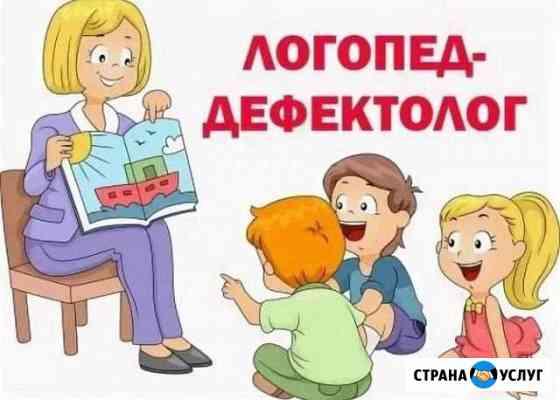 Логопед-дефектолог + учитель начальной школы Псков