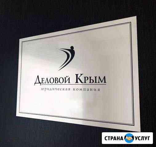 Регистрация, ликвидация ооо, ип, нко в Крыму Симферополь