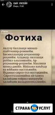 Сниму квартиру Грозный