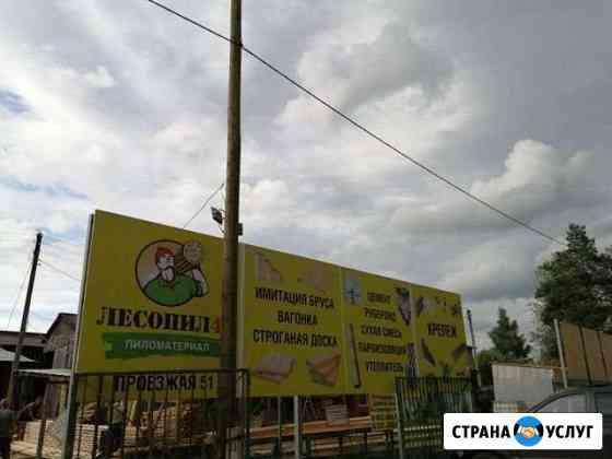 Сдаётся рекламное место Киров