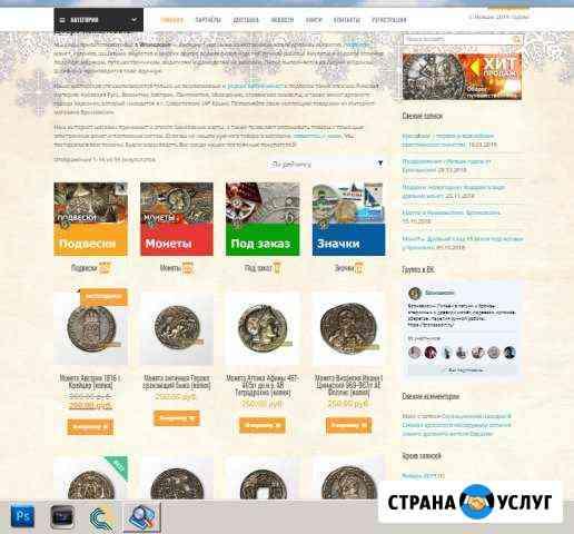 Создание Интернет-магазинов, сайтов Севастополь