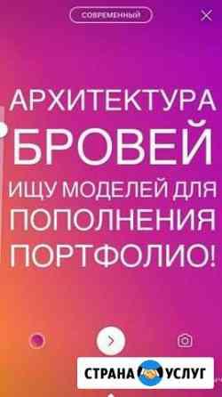 Архитектура бровей Смоленск