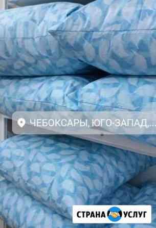 Чистка Пухо Перовых подушек Чебоксары