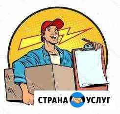 Доставка, курьер Калининград