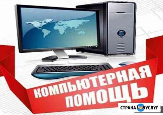 Помощь при покупке ноутбука или пк Ртищево
