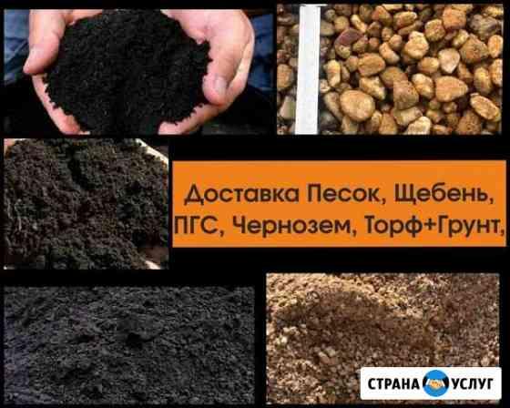 Доставка Чернозём, Земля, Торф,Грунт Тверь