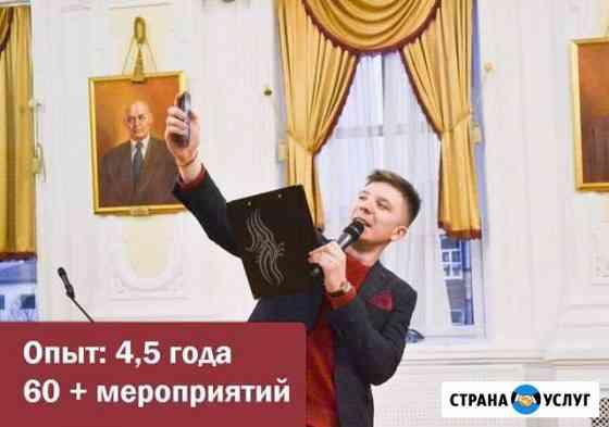 Ведущий мероприятий Казань