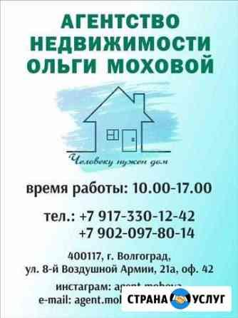 Риэлторская деятельность Волгоград
