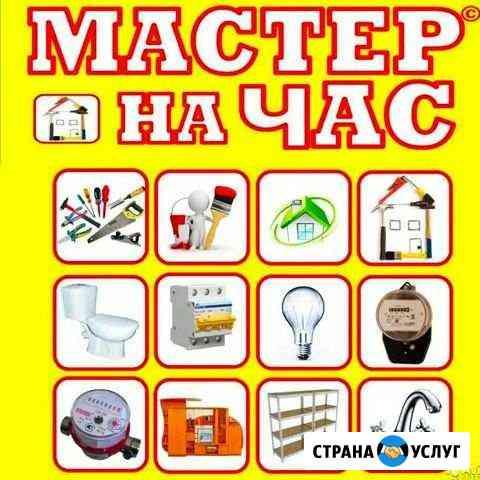 Мастер на час Казань