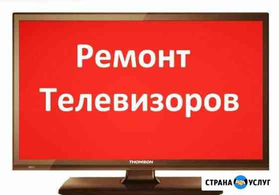 Ремонт телевизоров, 24/7 Барнаул