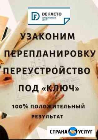 Узаконим перепланировку, переустройство Ставрополь