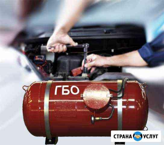 Установка гбо (Пропан и Метан) Регистрация Челябинск