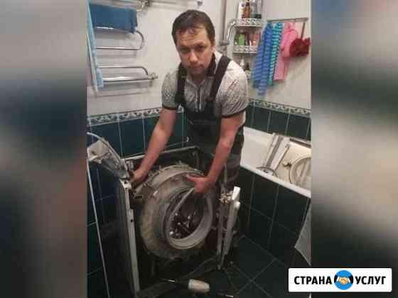 Ремонт Стиральных Машин Тольятти
