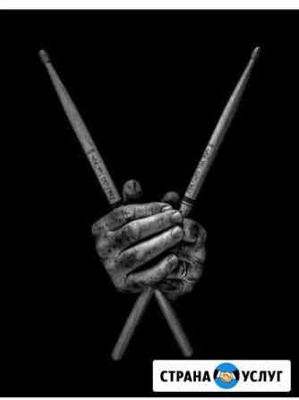 Учитель по игре на барабанах Уфа