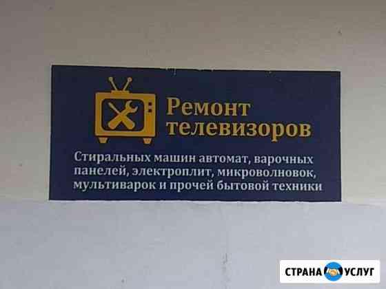 Ремонт бытовой аппаратуры Магадан