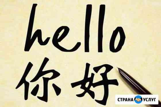 Репетитор китайского и английского языков Элиста