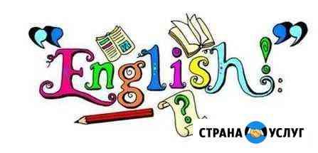 Репетитор английского языка Пермь