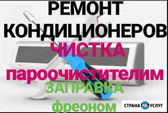Ремонт Кондиционеров Махачкала
