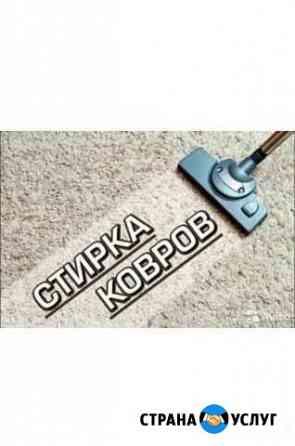 Чистка ковров Большеустьикинское