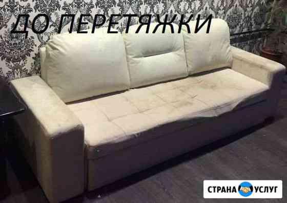 Ремонт и перетяжка мягкой мебели Киров