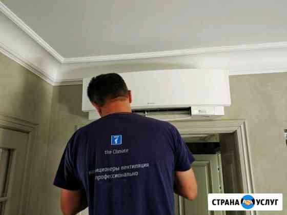 Монтаж кондиционеров и вентиляции Москва