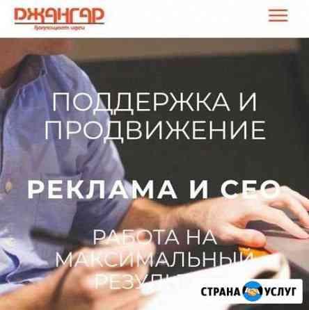 Интернет магазин на заказ Элиста