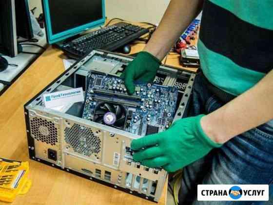 Ремонт компьютеров и ноутбуков Смоленск
