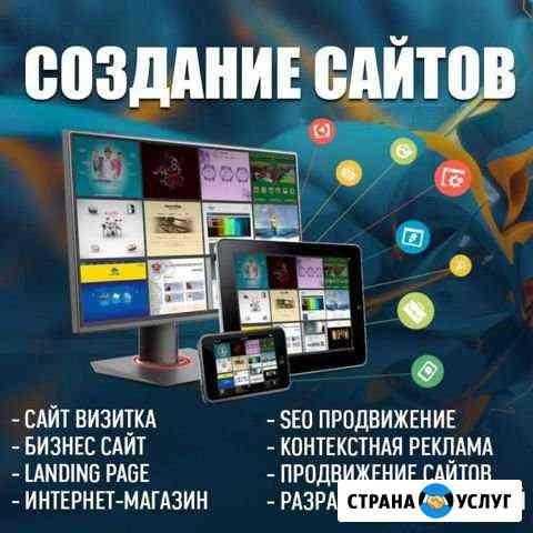 Создание и продвижение сайтов, Youtube Новосибирск