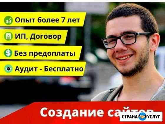 Создание сайтов l Яндекс Директ и Гугл l SEO Санкт-Петербург