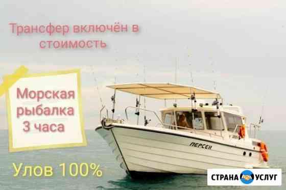 Морская рыбалка Сочи
