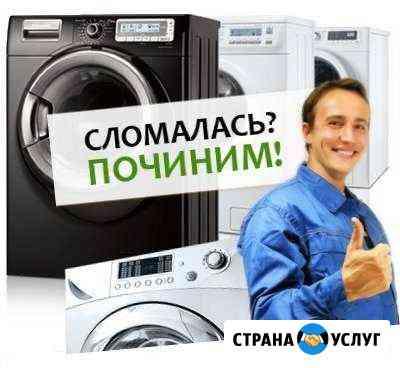 Cрочный ремонт стиральных машин Братск