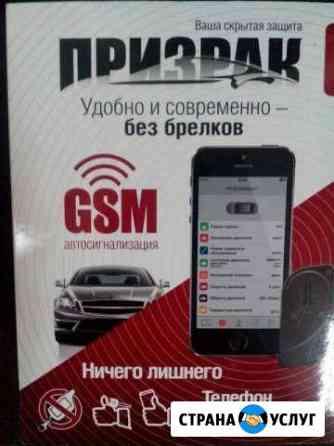 Установка автосигнализации Ульяновск