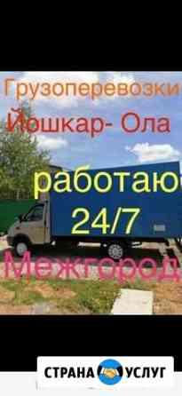 Грузоперевозки Йошкар-Ола