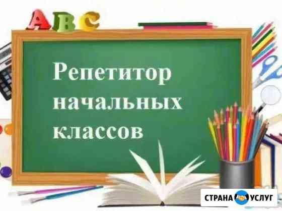 Репетитор начальных классов Оренбург