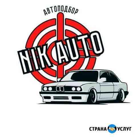 Автоподбор NikAuto Екатеринбург