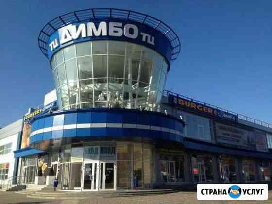 Реклама на авторынке Фортуна Ростов-на-Дону