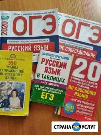 Репетитор по русскому языку Мичуринск