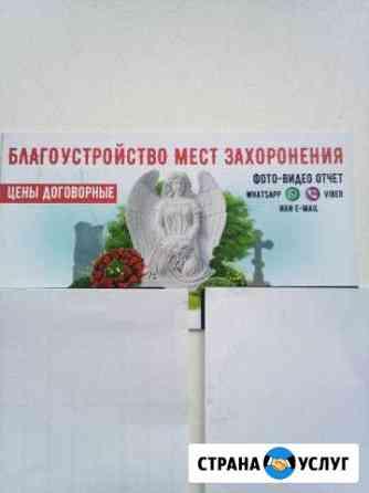 Благоустройство мест захоронения Моршанск