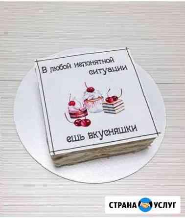 Торт-открытка/капкейки/трайфлы Екатеринбург