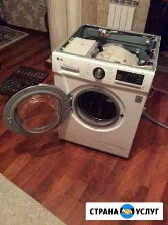 Ремонт стиральных машин.Ремонт холодильников Махачкала