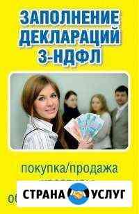Декларация 3-ндфл в налоговую Тюмень