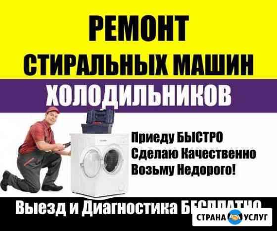 Ремонт холодильников. Ремонт стиральных машин Кемерово