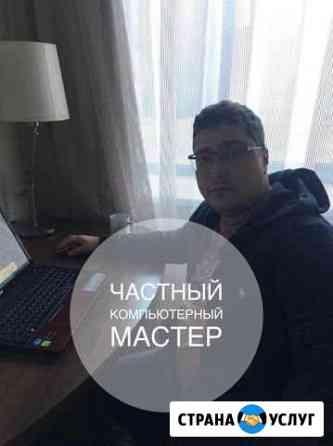 Компьютерный мастер. Компьютерная помощь. Лично Новосибирск