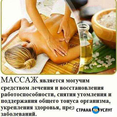 Услуги массажиста Дятьково