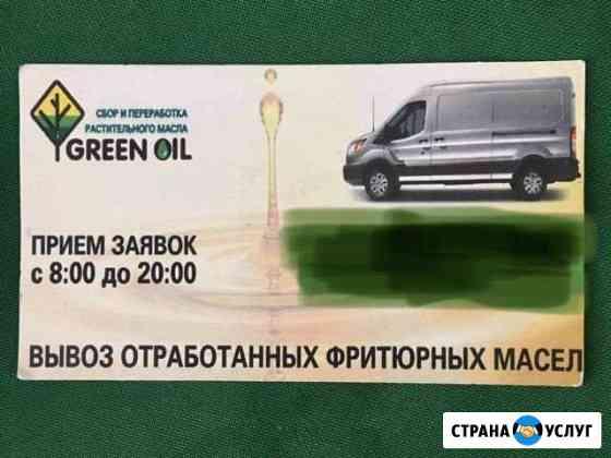 Отработанное фритюрное Масло Севастополь
