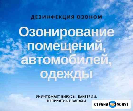 Озонирование. Дезинфекция озоном Белгород