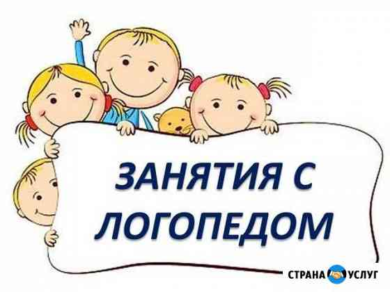 Логопед Владикавказ