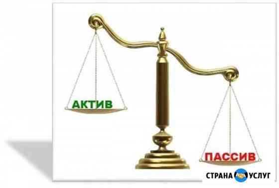 Бухгалтерия от и до Барнаул