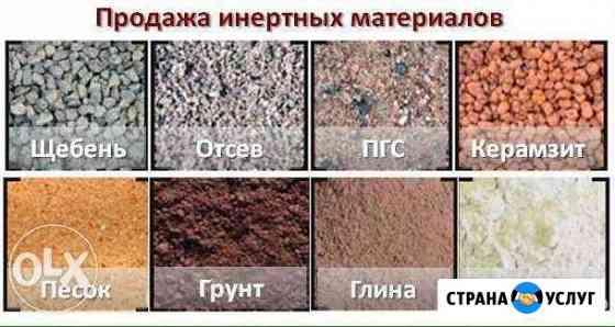 Песок щебень грунт навоз Саранск