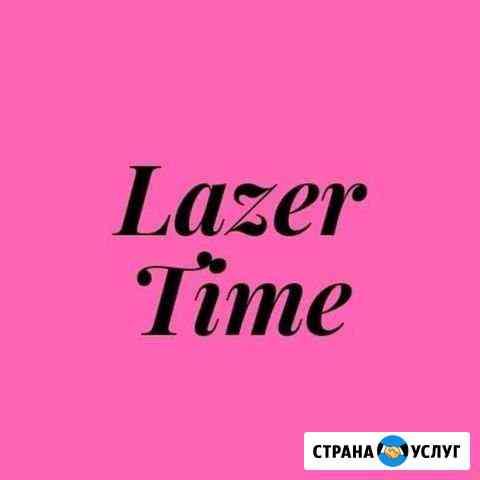 Лазерная Эпиляция Lazer time Астрахань